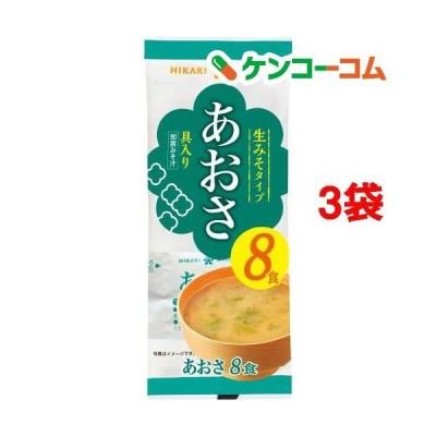 ひかり味噌 即席生みそ汁 あおさ ( 8食入*3袋セット )/ ひかり味噌