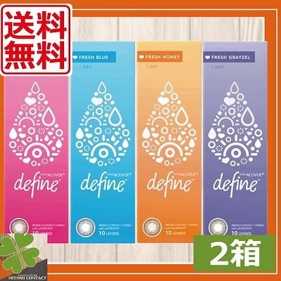 処方箋不要 ワンデーアキュビューディファインモイスト フレッシュシリーズ 2箱(10枚入り)