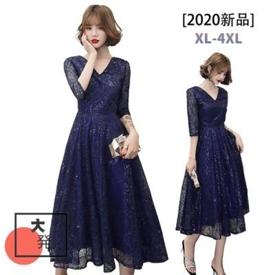 パーティードレス 大きいサイズ ドレス フォーマルドレス エレガントドレス ワンピース レディース