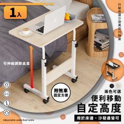 家適帝-升級床邊沙發萬用升降桌 (高度可調 60~80cm) 1入