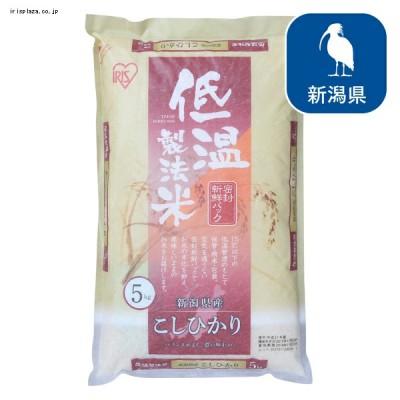 アイリスの低温製法米 新潟県産こしひかり 5kg・10kg