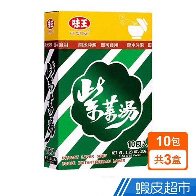 味王 紫菜湯 10包/盒*3  現貨 蝦皮直送