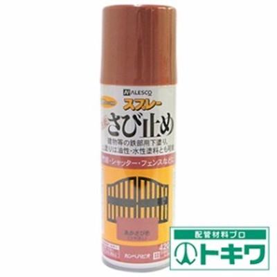 KANSAI 速乾錆止めスプレー 420ml あかさび色 NO428-050 ( 2194660 )