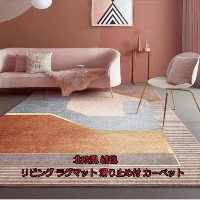 北欧風 INS風 カーペット ラグマット ジオメトリ 手触り良い 上品  長方形 絨毯  玄関 リビング  寝室  部屋   滑り止め付 大きいサイズ