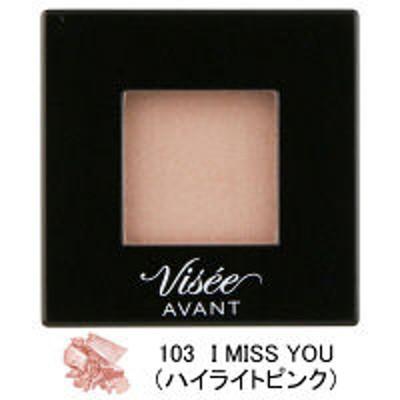コーセーヴィセ アヴァン(Visee AVANT) シングルアイカラー クリーミィ 103I MISS YOU(ハイライトピンク) コーセー