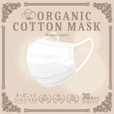 「プレミアム コットンMASK」使い捨てマスク 不織布マスク 30枚入り