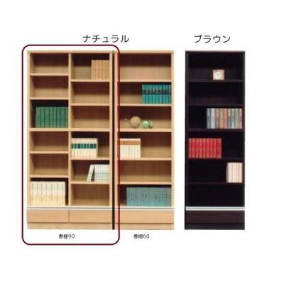 本棚 フリーボード パルキー 書棚90 2色対応 ナチュラル ブラウン 飾棚 本立て 国産品 送料無料
