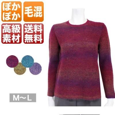 高級毛混セーター/ウールモヘア/送料無料/ニット/ミセスファッション通販/ミセス/