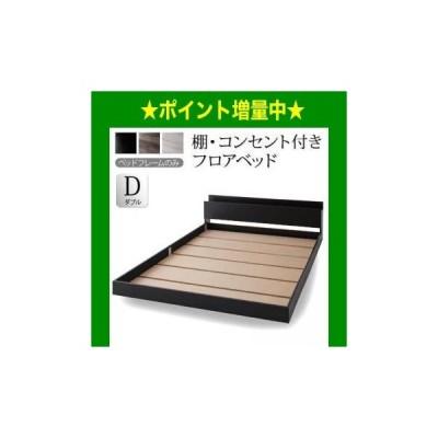 棚・コンセント付きフロアベッド SKY line スカイ・ライン ベッドフレームのみ ダブル[00]
