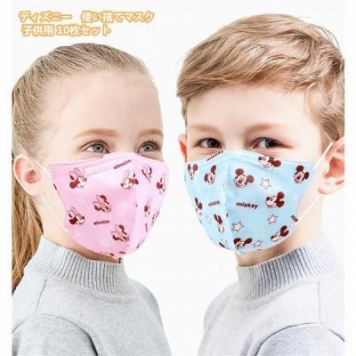 ディズニー マスク 使い捨てマスク お使い捨て 子供 大人用 10枚セット 飛沫防止 花粉対策 作業用 花粉 男女兼用 防塵マスク