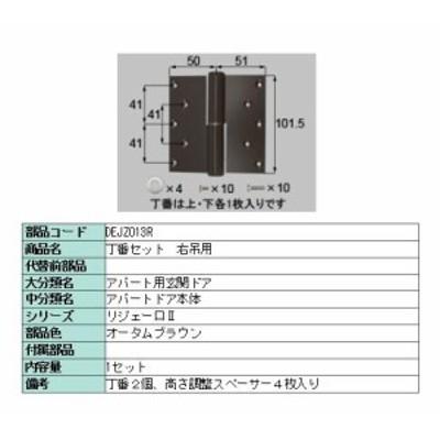 リクシル 部品 リジェーロII G 丁番セット 右吊用 DEJZ013R LIXIL トステム メンテナンス