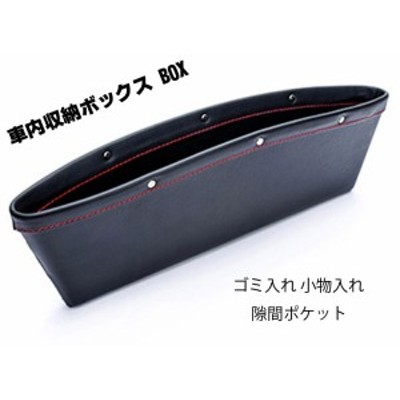 車収納ポケット 車内収納ボックス 高級感ありのレザー使用 ゴミ入れ 小物入れ CDN11