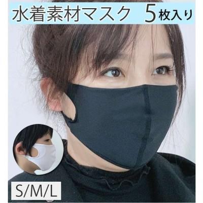 水着素材マスク 5枚セット 子供用 大人用 男女兼用