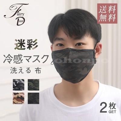 ポイント10倍2枚入り迷彩マスク冷感マスク洗える布男女兼用大人伸縮性綿紫外線対策花粉涼しいUVカットホコリ