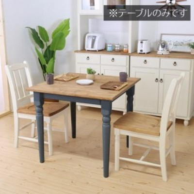 ダイニングテーブル 幅80 ブルーグレー カントリー調 ラベンダー    家具