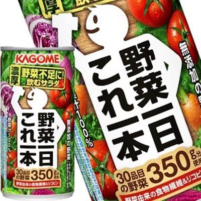 カゴメ 野菜一日これ一本 190g缶×30本[賞味期限:3ヶ月以上]【4~5営業日以内に出荷】