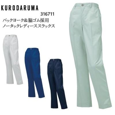 春夏用 作業服・作業用品 レディーススラックス ノータック  レディース クロダルマKURODARUMA 316711