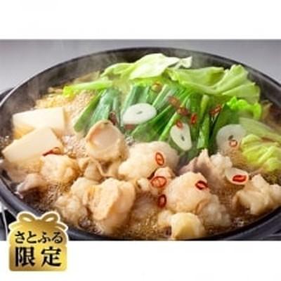 【さとふる限定】博多の味本舗(大任町) 厳選国産牛博多もつ鍋 食べ比べ(味噌味・醤油味)