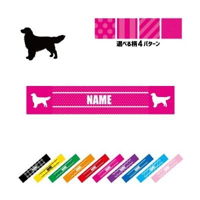 「ゴールデン・レトリバー」犬種別ドッグシルエット 名入れマフラータオル タオルマフラー タオマフ ストライプ ドット 水玉 柄タオル ポリエステル