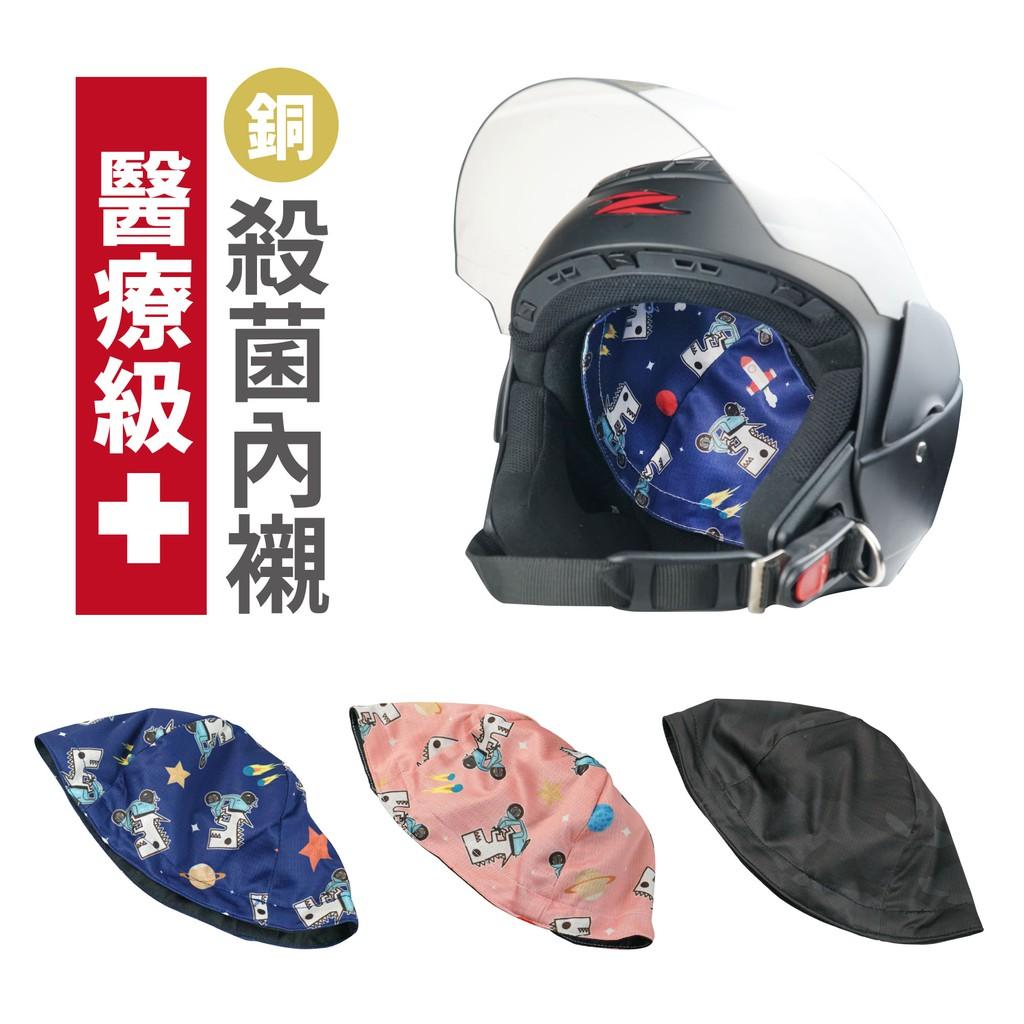 Gozilla 醫療級 病毒剋星 抗菌 安全帽 安全帽內襯  保護頭皮健康 外送員必備 gogoro krv drg