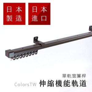 日本製 伸縮窗簾軌道 1.6-3m 單軌深褐色