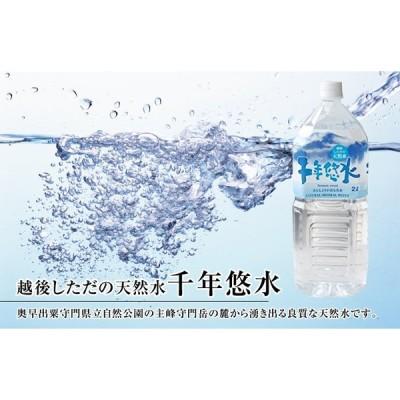 新潟の名水 越後しただの天然水【千年悠水】 2L×6本ナチュラルミネラルウォーター