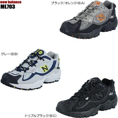 【あすつく即日発送】ニューバランス・new balance【ML703】