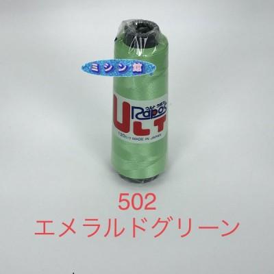 ブラザー 502 エメラルドグリーン と同じ ウルトラポス 120D  2000m巻 刺繍糸