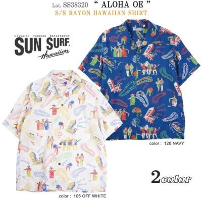 """サンサーフ SS38320 """"ALOHA OE"""" 半袖 アロハシャツ SUN SURF SS38320"""