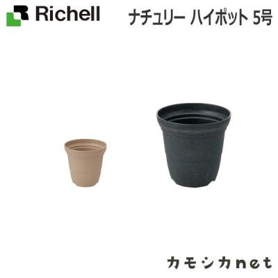 鉢 プランター ガーデニング リッチェル Richell ナチュリー ハイポット 5号 イチオシ 日本製