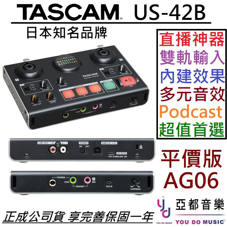 Tascam US 42B 錄音 介面 聲卡 公司貨 直播 錄音 Podcast 效果器 音效 AG 03 06