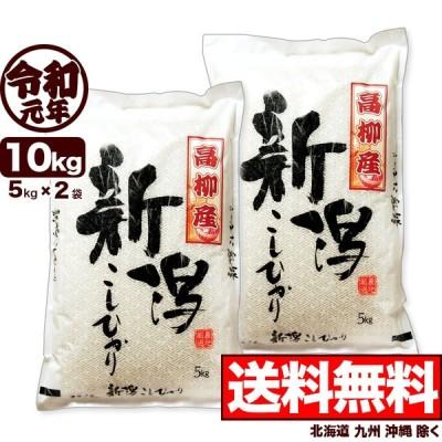 高柳産コシヒカリ お米 10kg 5kg×2袋 令和2年産 送料無料 (北海道、九州、沖縄除く)