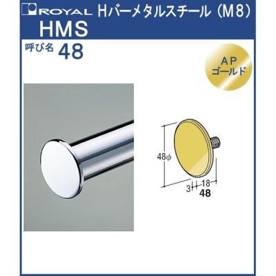 パイプ Hバー メタル スチール ロイヤル APゴールド HMS-48 サイズ:φ48×3t×M8