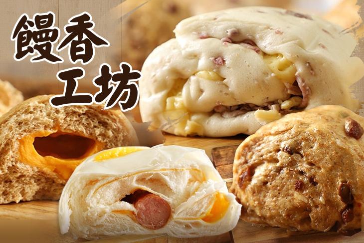【台北】饅香工坊 #GOMAJI吃喝玩樂券#電子票券#美食餐飲