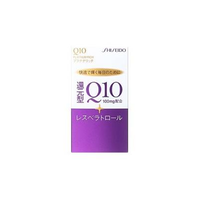 資生堂 Q10 プラチナリッチ (60粒) コエンザイムQ10 サプリメント ※軽減税率対象商品