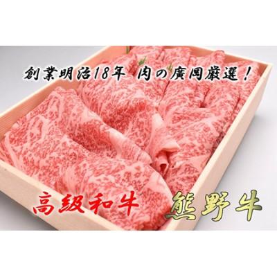 和歌山産 高級和牛『熊野牛』ロースしゃぶしゃぶ用 【エバグリーン廣甚】