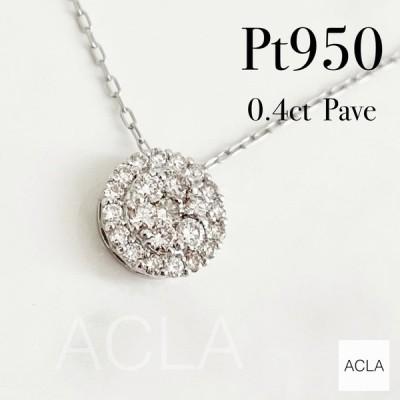 プラチナ  ネックレス ダイヤモンド Pt950 ラウンド ペンダント 0.4ct  丸 ジュエリー