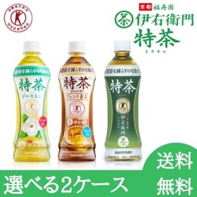 選べる3種類 サントリー 特茶 ジャスミン カフェインゼロ 2ケース48本入り 人気 (送料無料一部地域を除く)