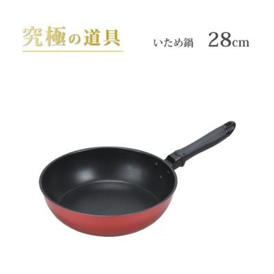 いため鍋 28cm IH対応 ふっ素ハード加工 パール金属 究極の道具 HB-5057 / フライパン ふっ素加工 アルミ製 赤 レッド 金属ヘラ可 /