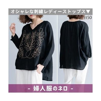 レディース 刺繍 ゆったり 薄手 九分袖 トップス 婦人服 tt50