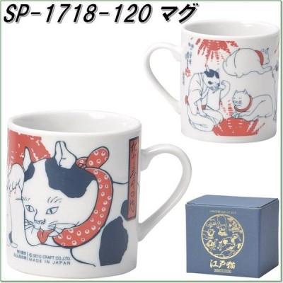 セトクラフト SP-1718-120 マグカップ 猫-ナメント SP1718【お取り寄せ】【湯呑茶碗、マグカップ、コーヒーカップ、食器】