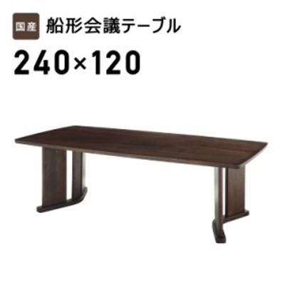 テーブル 会議用 幅240cm 奥行120cm 高さ72cm無垢材 タモ無垢材 六角レンチ 組立式 ウレタン塗装 1枚天板ダークブラウン テレワークミー
