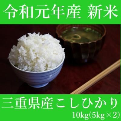 歳末特別価格 令和2年産 三重県産コシヒカリ 10kg(5kg×2袋)