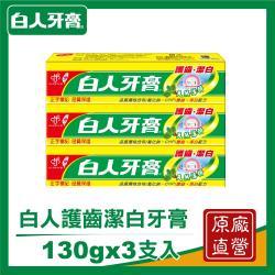 白人護齒潔白牙膏130gX3入組
