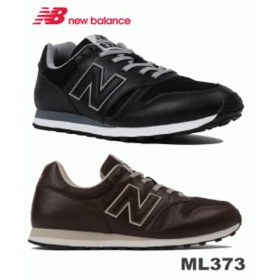ニューバランス new balance ローカット ML373 メンズ レディース スニーカー ランニング ウォーキングシューズ 靴 男性 ブラック ブラウ