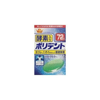 GSK 酵素入りポリデント 72錠