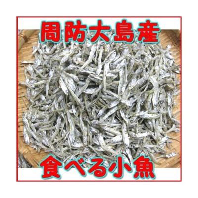 山口県周防大島産 食べる小魚 150g ネコポス便 限定 送料無料