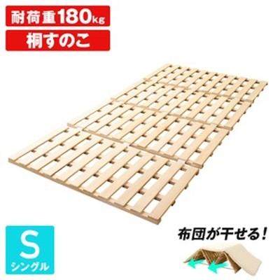 【耐荷重180kg】 折りたたみ式すのこベッド シングルサイズ (フレームのみ)