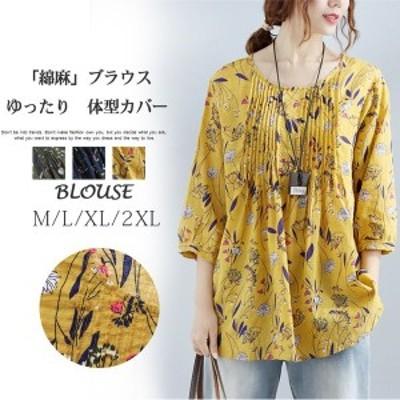 ブラウス レディース トップス CL シャツ 花柄 ロングシャツ 綿麻混 チュニック ゆったり 体型カバー シャツブラウス 七分袖