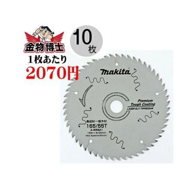 丸ノコ 替刃 マキタ A-55821(10枚組)丸ノコ チップソー 165 丸鋸 チップソー